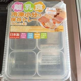 寶寶離乳食品冷凍盒