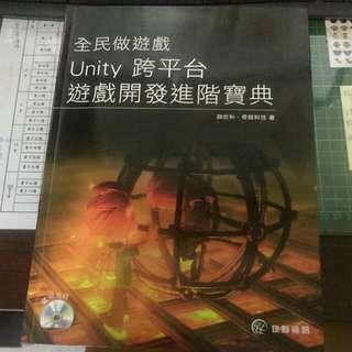 含運 🚚 Unity 跨平台遊戲開發進階寶典