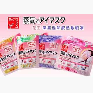 [日本帶回]日本原裝花王蒸氣溫熱感熱敷眼罩(單包1枚入) [贈品]購物滿五百即送1枚(薰衣草/玫瑰/洋甘菊3擇1)