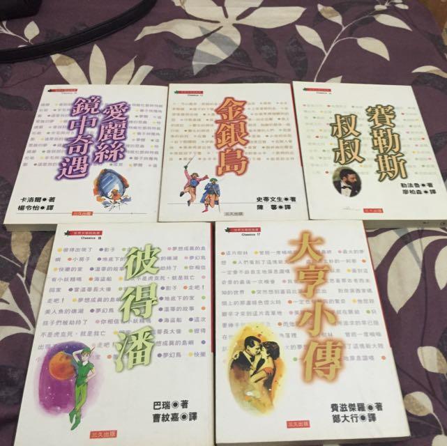 書籍-金銀島、大亨小傳、彼得潘、愛麗絲鏡中奇緣