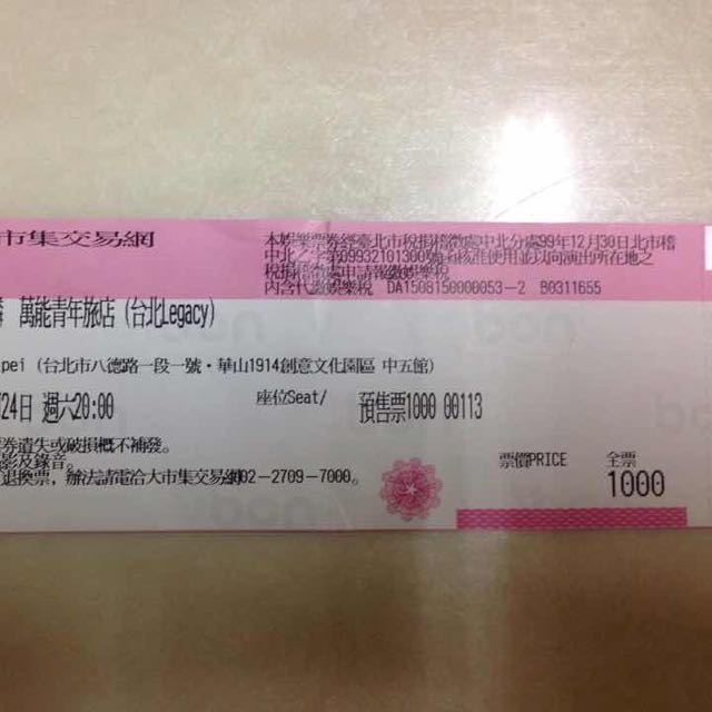 萬能青年旅店10/24