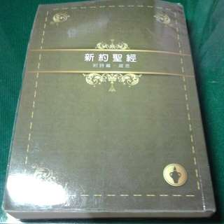 中英聖經  送