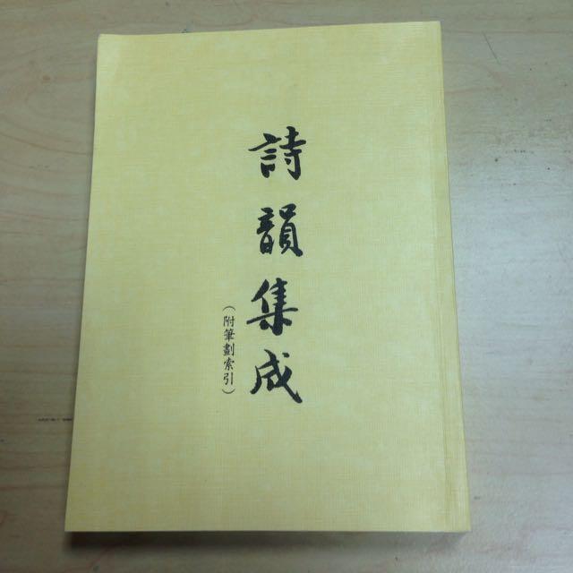 詩韻集成,學海出版社!中文系用書!