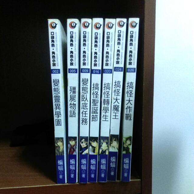 《降》變態靈異學園-系列小說