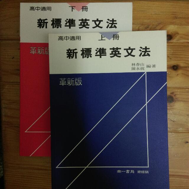 (全新)新英文文法