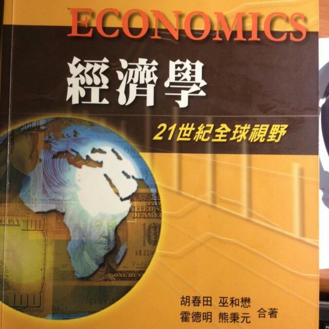 含運  經濟學