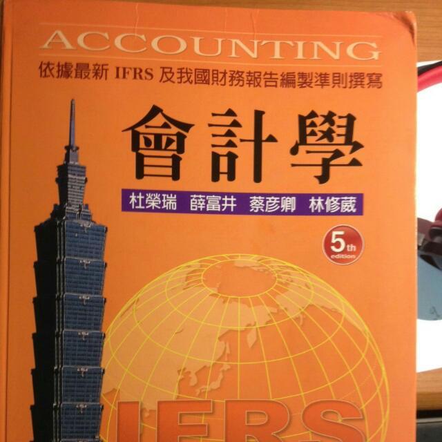 含運  會計學