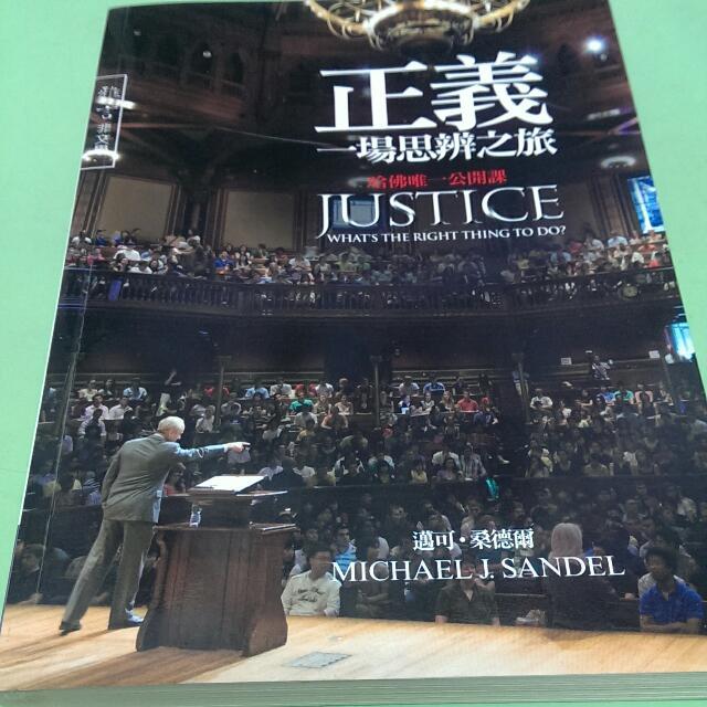 正義:一種思辨之旅 Michael J.Sandel