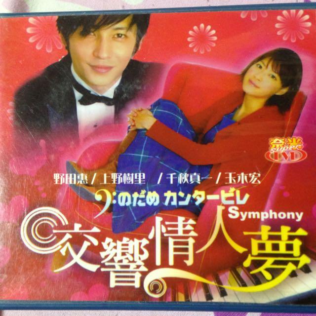 日劇交響情人夢dvd