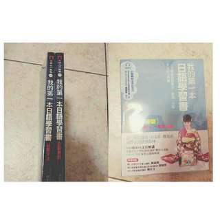 (初學者必敗!!!!)我的第一本日語學習書