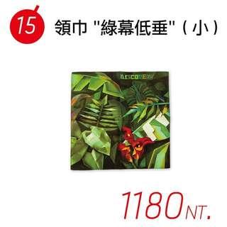 椎名林檎2015林檎博 週邊商品 綠幕低垂 領巾 小方巾