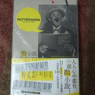 (附書腰) 微小說 短篇小說 Microfictions 文青 復古 三采文化