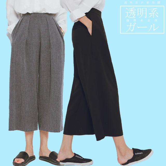 預購🌼2015必備單品寬褲(共兩色可選)