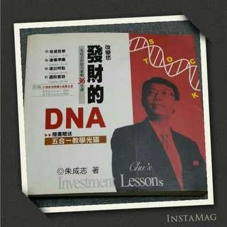 理財#投資#股票# 改變您發財的DNA:朱成志的股市實戰36堂課 特價$150 (不含運)