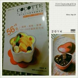 Cocotte🍲日本砂鍋食譜