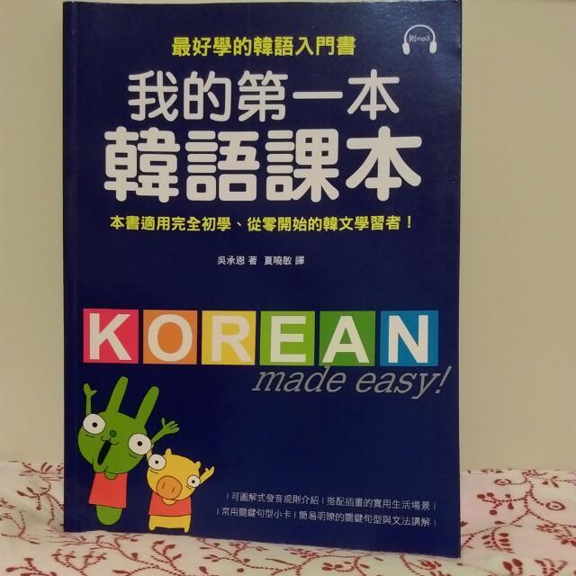 (韓文初學者必敗!!!!)我的第一本韓語課本