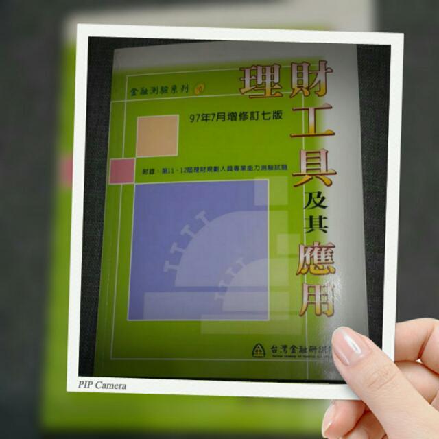 台灣金融研訓院《理財工具及其應用》