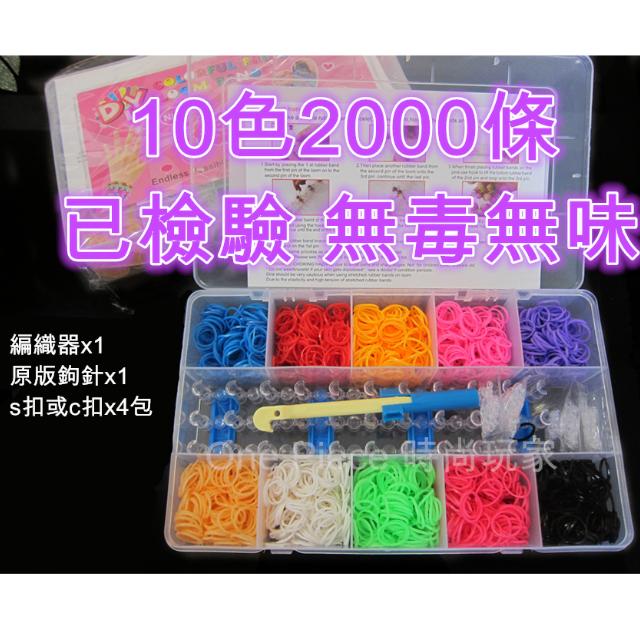 ♥Rainbow Loom♥15格10色2000條/無毒無味/彩虹橡皮筋(含運費)