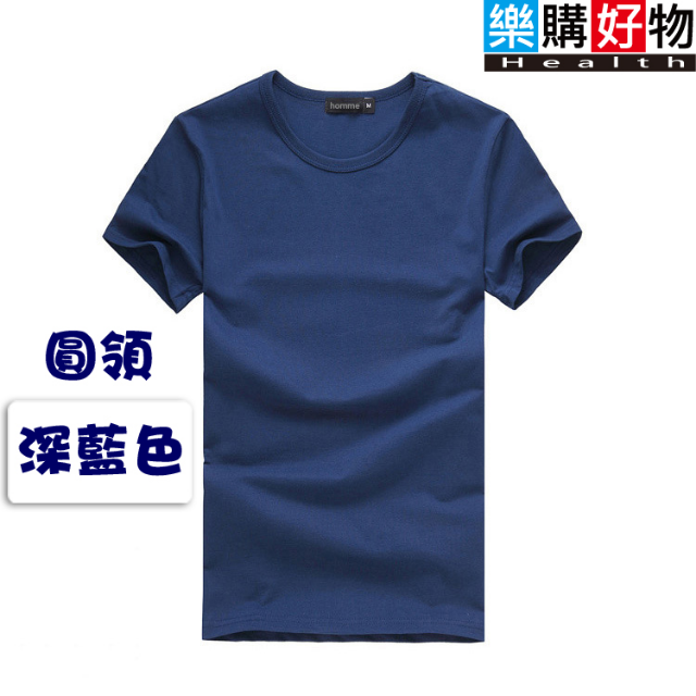 【樂購好物】素T恤 韓版 百搭基本款 男女精梳棉 圓領  多種尺碼 顏色 團購 日韓 潮流