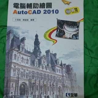 電腦輔助繪圖AutoCAD 2010(全華)