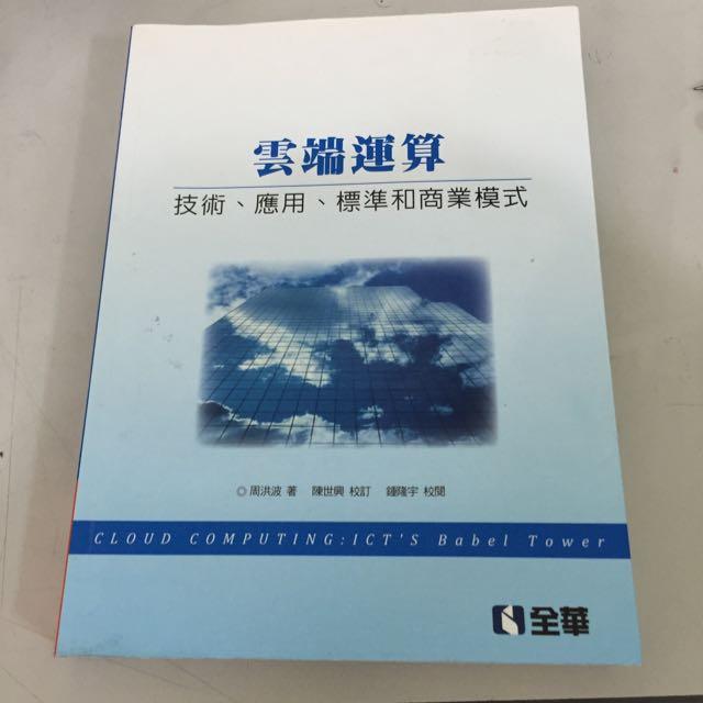 九成新雲端雲運算(全華)
