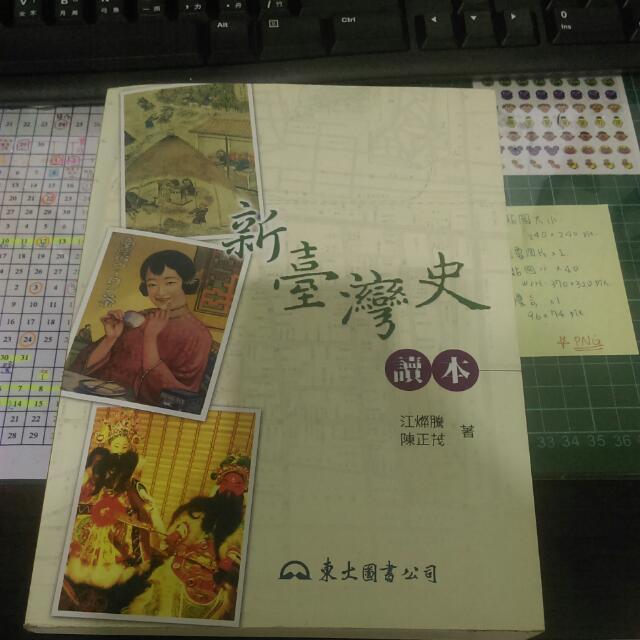 (含運)🚚 新臺灣史