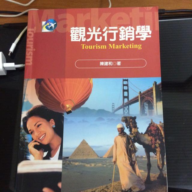 觀光行銷學 陳建和 揚智