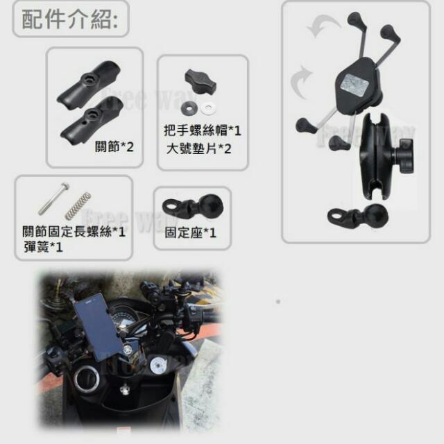免運 MWUPP 五匹 台灣加強升級版 高品質X型全金屬手機夾 手機座 機車 橫桿型 後照鏡固定型