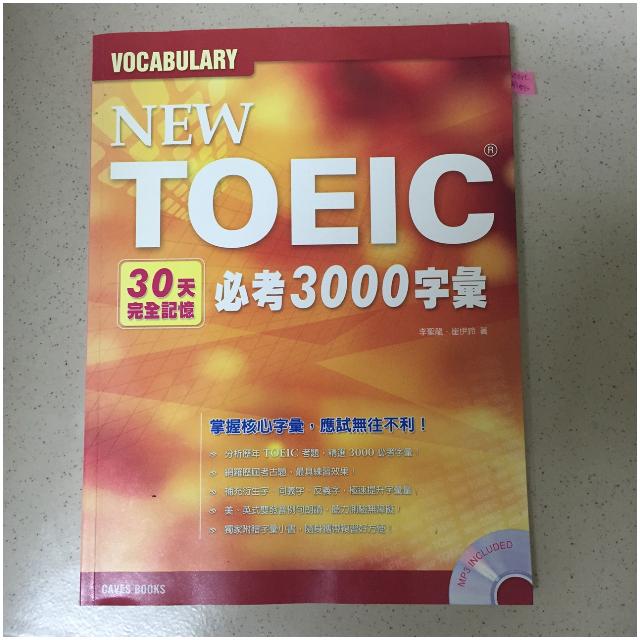 New TOEIC 30天完全記憶必考3000字彙