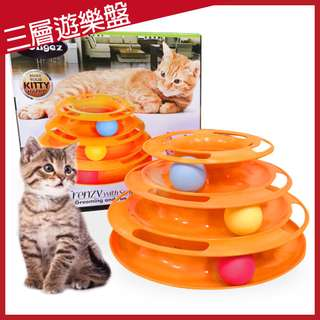 寵物玩具/龍捲風三層軌道貓轉盤