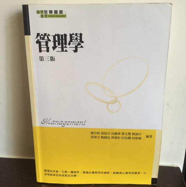 2手書🙌🏻管理學