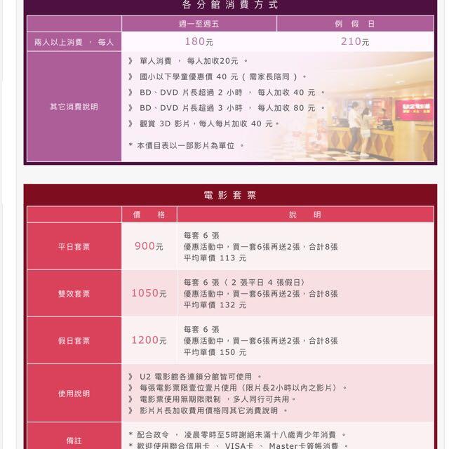 U2 MTV /U2電影館。假日使用。贈餐飲折價券。獨立包廂。南京復興可自取