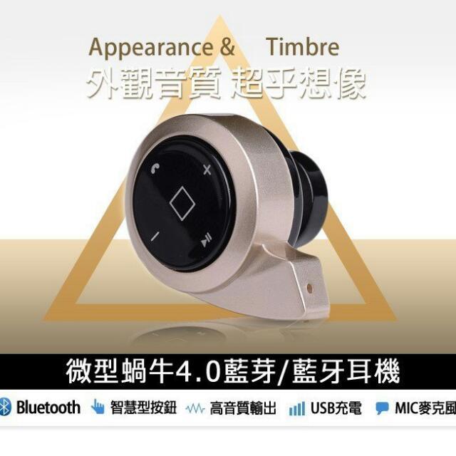 蝸牛耳機 藍牙4.0 藍芽耳機/藍芽耳機/免持聽筒 雙耳 立體聲【4色】可聽音樂 來電報號碼 一鍵通話 一對二