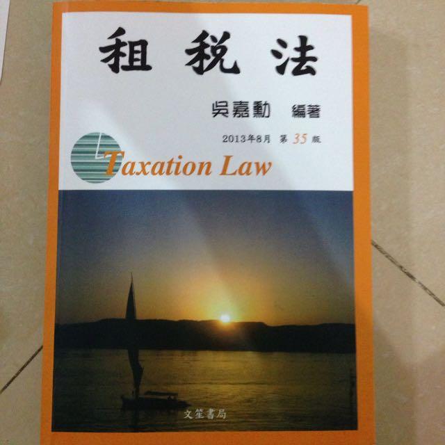 含運 租稅法