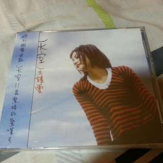 王菲經典專輯天空,絕版未拆封,特600