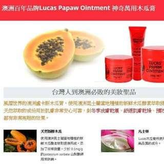 【LUCAS】LUCAS' PAPAW OINTMENT 木瓜霜