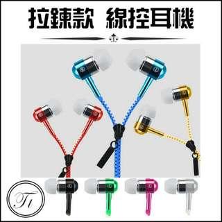 金屬拉鍊耳機 魔聲立體 聲耳道式耳機 耳機 各廠通用 iPhone 6 plus M9 M8 S6