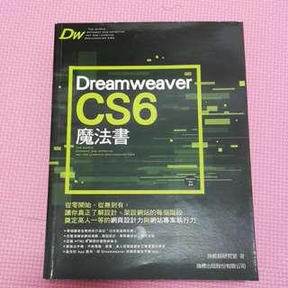 保留(免運$)Dreamweaver CS6魔法書
