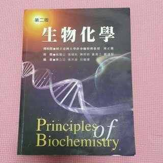 (含運)生物化學