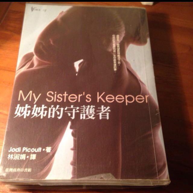 姐姐的守護者 小說
