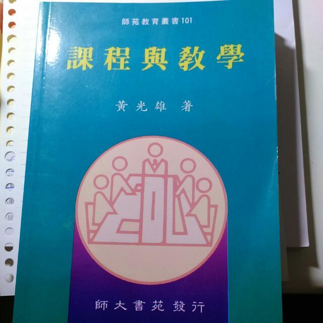課程與教學