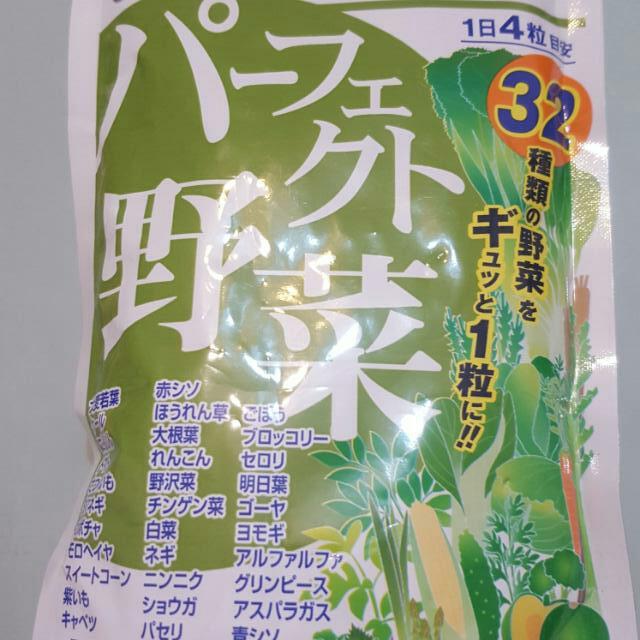 D H C野菜錠