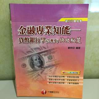 銀行行員招考 貨幣銀行學