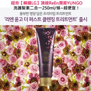 (全新)韓國LG-潤膏,秀髮最頂級面膜!