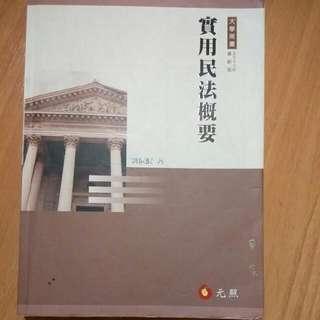 實用民法概要_元照出版