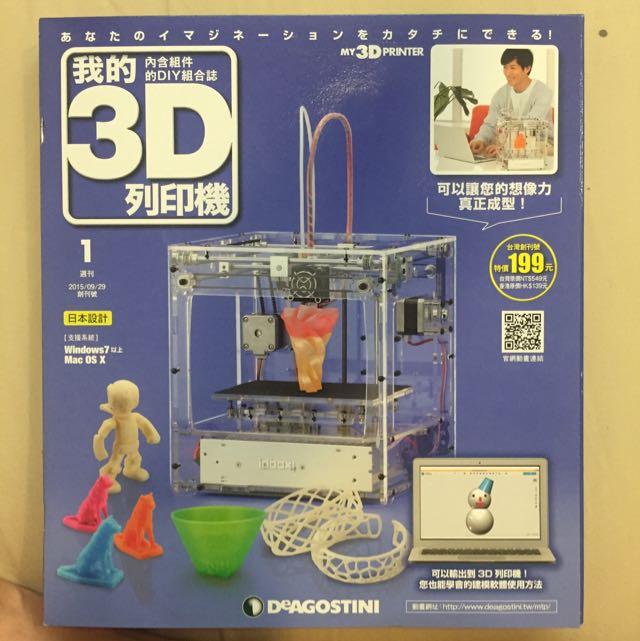 小型 3D 列印機 組合誌 第一期