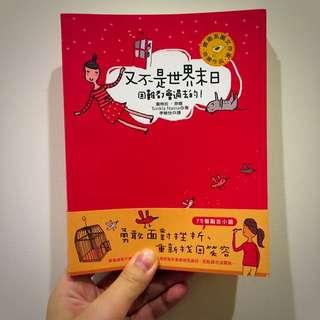 心靈勵志書(二手書&全新)