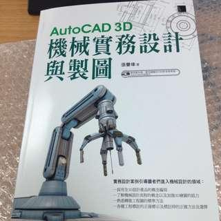 Autocad 3D 機械實物設計與製圖