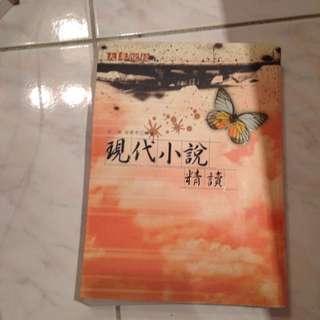 現代小說精讀