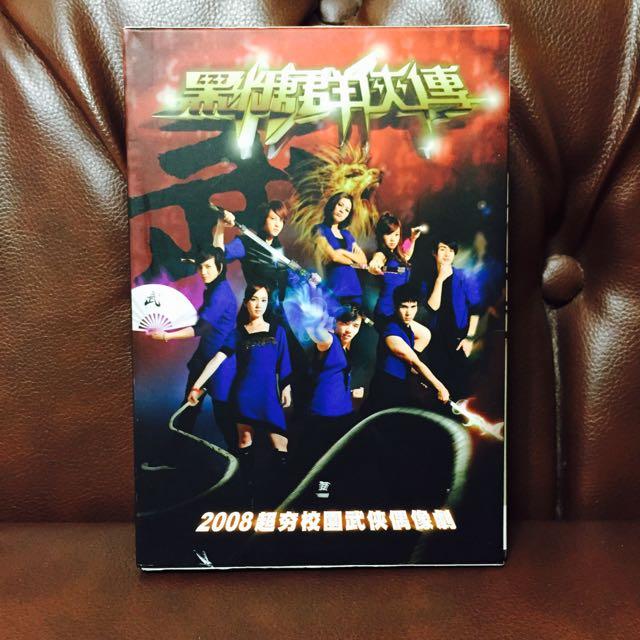 2008超夯校園劇 黑糖群俠傳DVD(偶像劇 14片裝)